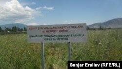 Аксыда кыргыз-өзбек чек арасын бөлүп көрсөткөн мындай белги талаштуу делген бүт эле аймактарда кездеше бербейт