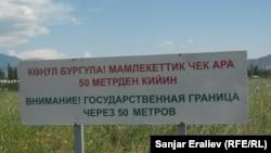 Кыргызско-узбекская граница.