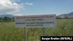 Кыргызско-узбекская граница. Иллюстративное фото.