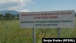 Участок кыргызско-узбекской границы в Аксыйском районе