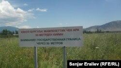 Кыргыз-өзбек чек арасы. 2012-жыл.