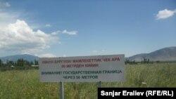 Узбекско-кыргызская граница.