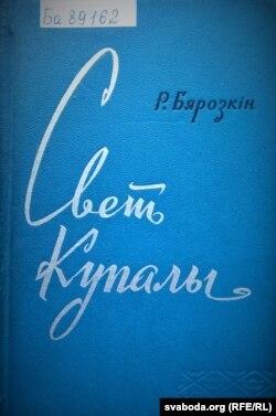 Вокладка кнігі «Сьвет Купалы», 1965 год