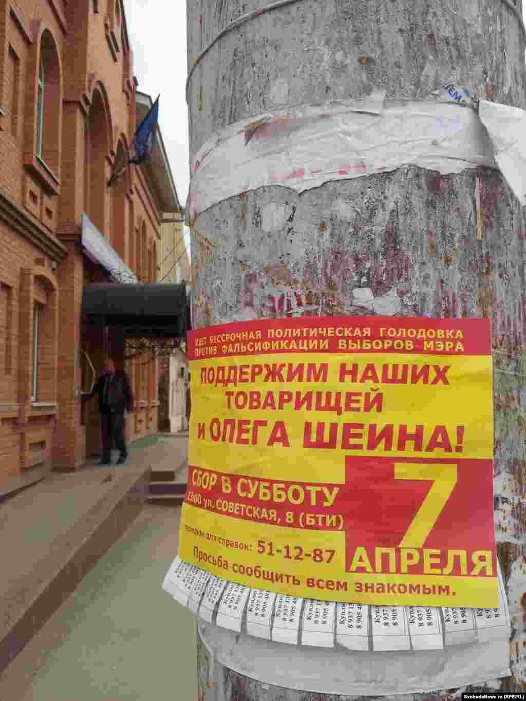 """У приемной """"Единой России"""" в Астрахани"""