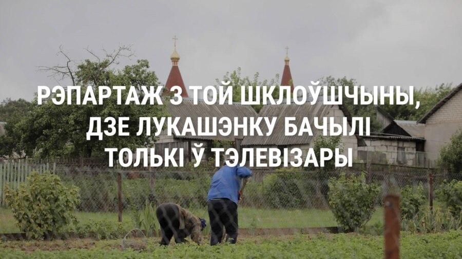 Шклоўшчына