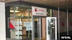 Контакт центар на Управата за јавни приходи
