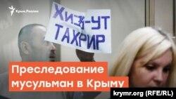 Преследование Симферопольских мусульман | Радио Крым.Реалии