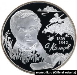 Пам'ятна срібна монета до 200-річчя з дня народження Олексія Кольцова. Росія, 2009 рік