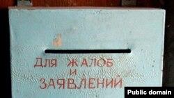 Образец эпохи СССР и КГБ