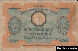 Банкнота Української Народної Республіки 1918 року номіналом 500 гривень