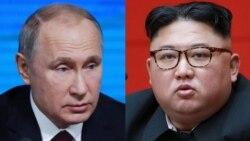 Ռուսաստանը և Հյուսիսային Կորեան հաստատում են՝ այդ երկրների ղեկավարները վաղը հանդիպելու են