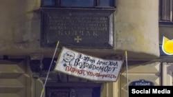 Мемориальная доска адмиралу Колчаку