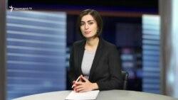 «Ազատություն» TV-ի լրատվական կենտրոն, 26-ը դեկտեմբերի, 2016թ
