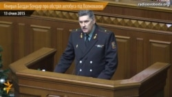 Генерал Богдан Бондар про обстріл автобуса під Волновахою