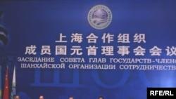 Председательство в секретариате ШОС переходит от Китая к Казахстану