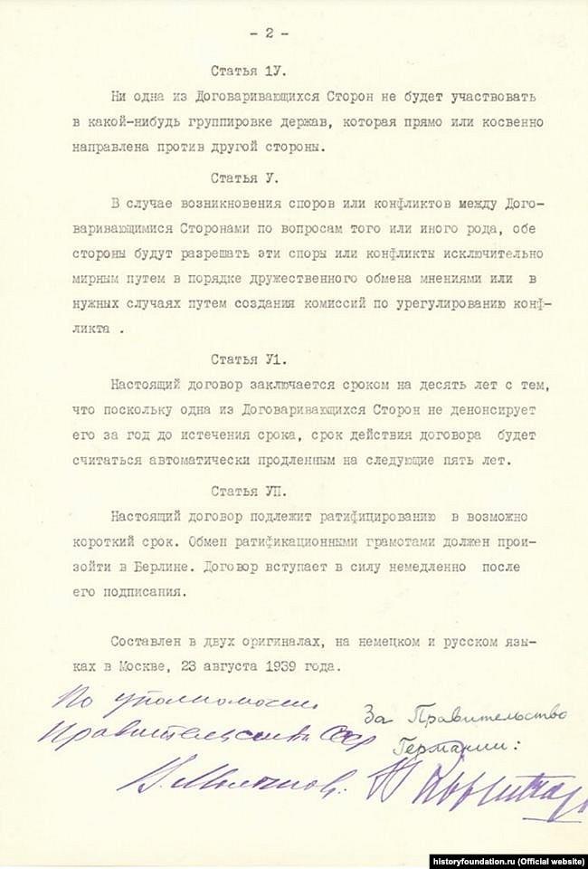 Договір про ненапад між СРСР і Німеччиною. 23 серпня 1939 року. Радянський оригінал російською мовою