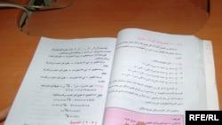 كتاب مدرسي