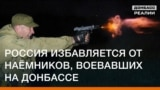 Росія позбавляється від найманців, які воювали на Донбасі