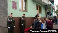 Открытие мемориальной доски Валерию Зубову