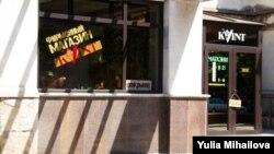 Magazinul de firmă Kvint din Tiraspol