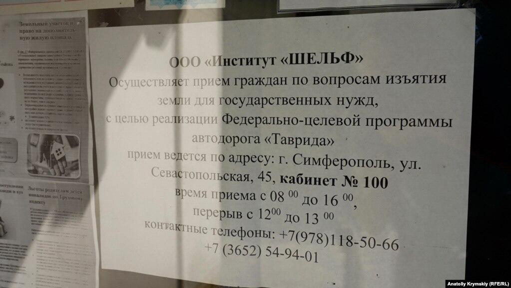 Объявление на дверях сельсовета по поводу «изъятия земли»