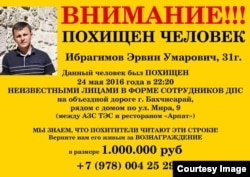 Оголошення про розшук Ервіна Ібрагімова