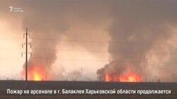 На арсенале под Харьковом взрываются снаряды