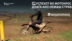 За да си добар во мотокросот, треба да водиш здрав живот