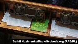 Під час засідання Верховної Ради 17 січня 2020 року