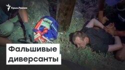 Российский взгляд: каждый крымчанин - диверсант   Радио Крым.Реалии