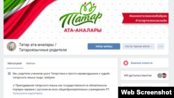 "Вконтакте сайтында ""Татар ата-аналары"" берләшмәсе"