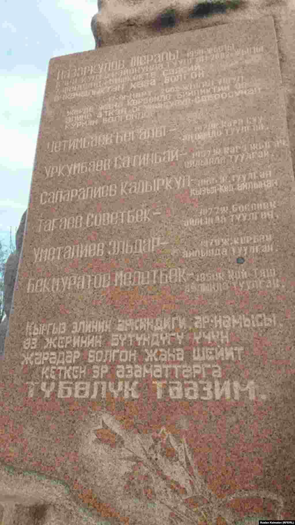 17 марта 2002 года люди вышли на пеший марш с требованием выпустить из-под стражи депутата Азимбека Бекназарова. В местечке Боcпиек Аксыйского района произошло столкновение милиции с жителями. Милиционеры открыли огонь.