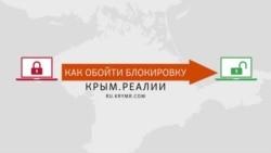 Крым и безопасный интернет. Как обойти блокировку Крым.Реалии (видео)