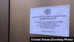 """Акция движения """"Время"""" в Южно-Сахалинске"""