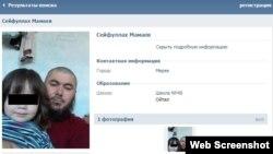 «Вконтакте» әлеуметтік желісінде «Сейфуллах Мамаев» никімен тіркелген адамның парағы. 14 қаңтар 2015 жыл.