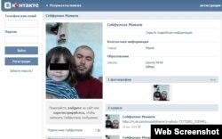 Страница зарегистрированного под ником «Сейфуллах Мамаев» в сети «ВКонтакте».
