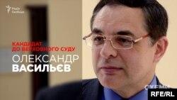 Олександр Васильєв, кандидат до нового Верховного суду, суддя