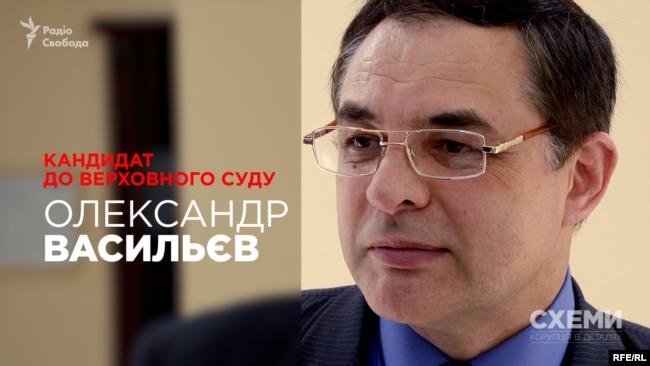 """Результат пошуку зображень за запитом """"суддя васильєв"""""""