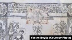 У греко-католицькій церкві у у Бані-Луці зберігся унікальний документ – антимінс (освячена хустина із зашитою частинкою мощів святих на престолі)