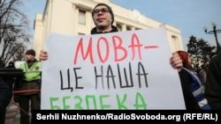 """""""Язык – это наша безопасность"""". Акция в поддержку языковых законов. Киев, 28 февраля 2019 года"""