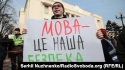 Во время акции под Верховной Радой Украины в поддержку законопроекта «Об обеспечении функционирования украинского языка как государственного». Киев, 28 февраля 2019 года