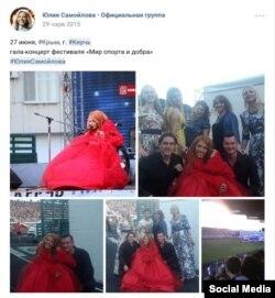 Фота ў афіцыйнай суполцы Юліі Самойлавай «УКантакце», падчас наведваньня Крыму