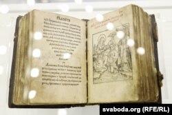 Францыск Скарына «Малая падарожная кніжка» каля 1522 году выданьня