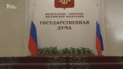 Радио Свобода попрощалось с Госдумой
