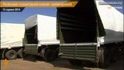 Напівпорожній російський «гуманітарний конвой» за 20 км від кордону