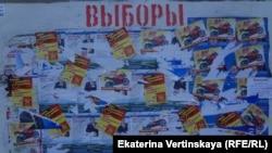 Иркутск. Наглядная агитация