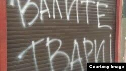 Anton Deinega's home was vandalized.