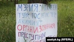 Бишкек тургундары жерге байланыштуу чырга тийиштүү органдарды күнөөлөп келишет.5-июнь, 2012-жыл.
