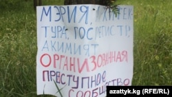 Көк-Жар районунун тургундарынын нааразылык акциясы, 5-июнь, 2012-жыл