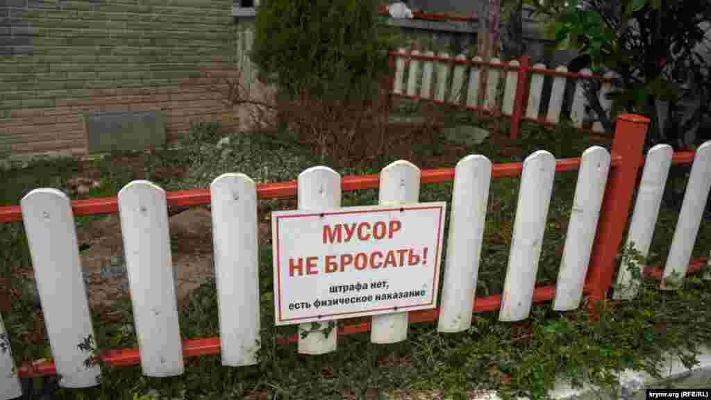Убедительное предупреждение на палисаднике одной из «фавел»